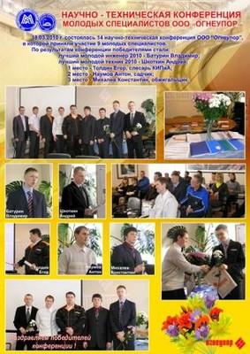 Научно-техническая конференция ООО «Огнеупор»