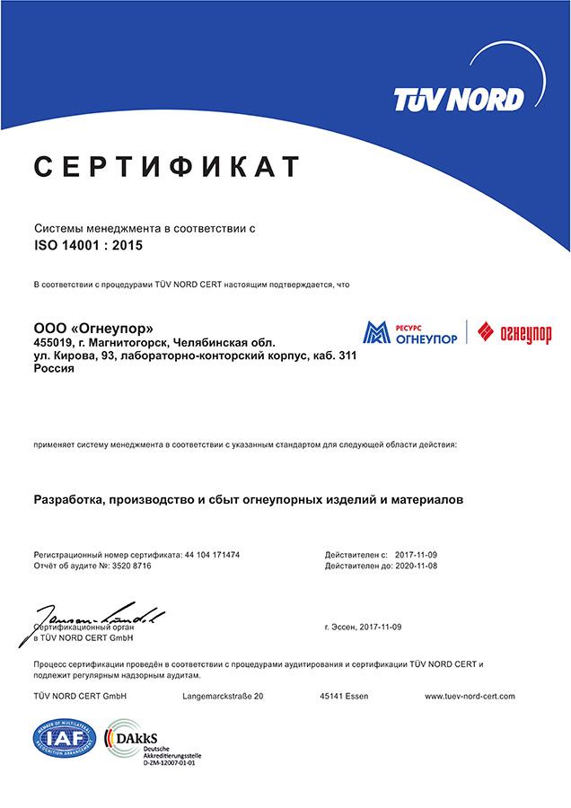 Сертификат ISO 14001 на русском