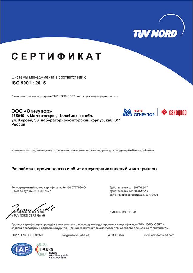 Сертификат ISO 9001 на русском