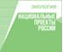 Проект Экология баннер-2